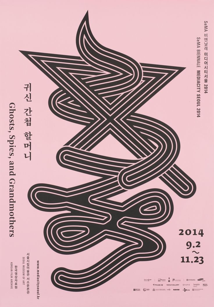 """Jin Jung, exposition """"Ghosts, spies and grandmothers"""", Madiacity Seoul Biennale, affiche, 2014. Korea Now ! Craft, design, mode et graphisme en Corée - du 19 septembre 2015 au 3 janvier 2016"""
