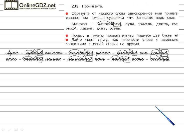 Упр.235 стр.119 полякова 3 класс