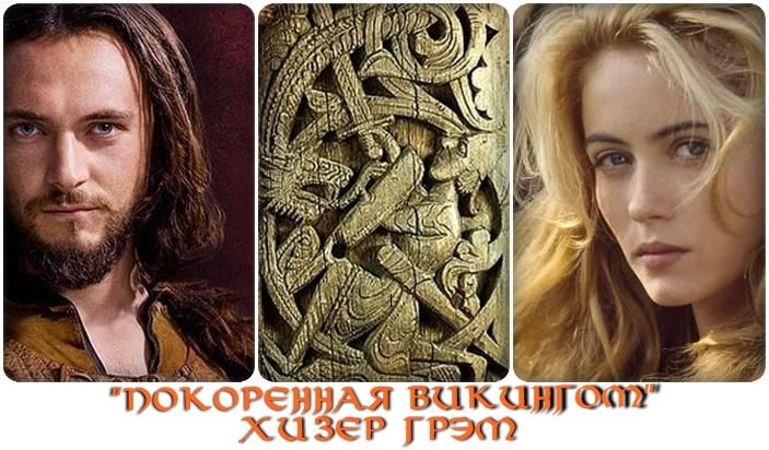 Heather Graham - The Viking`s Woman Хизер Грэм - Покоренная викингом