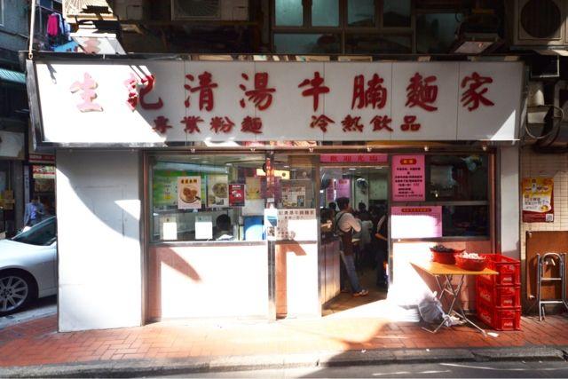 Hungry Hong Kong: SANG KEE CONGEE SHOP