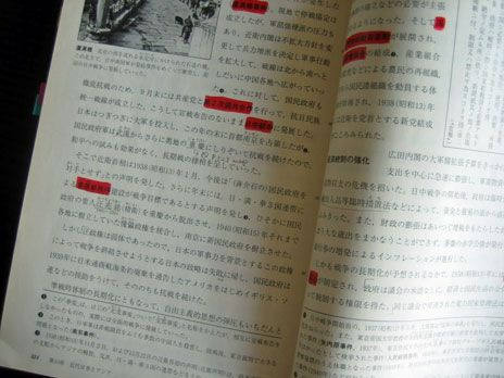 What Japanese history lessons leave out - BBC- interesting article showing the differences between how history is taught in different countries