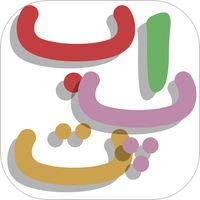 Lili & Lola. Learn The Persian Alphabet by Big Bad Boo Productions, Inc.