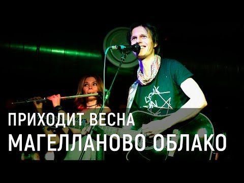 Магелланово Облако - концерт в Москве, МТ бар, 19 02 2017