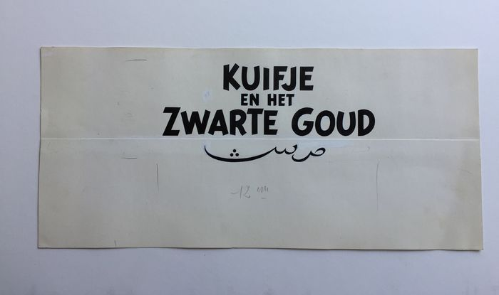 Hergé (Georges Remi) - Originele getekende titel-lettering Kuifje - Het Zwarte Goud - (1950) - W.B.