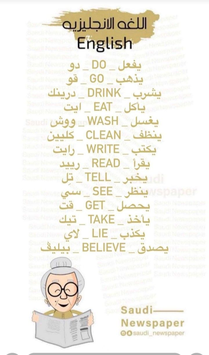 Pin By Mohammed Al Harbi On لغة انجليزية In 2020 English Language Learning Language Learning Languages