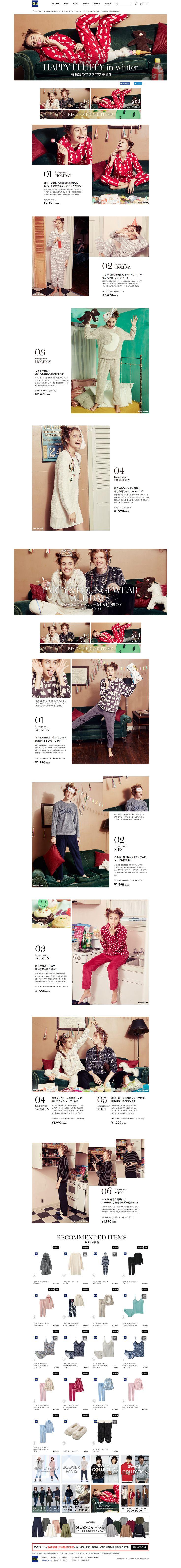 GU(ジーユー)| ラウンジウェア(ルームウェア・パジャマ) http://www.uniqlo.com/jp/store/feature/gu/loungewearaw/women/