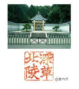 第百七代後陽成(ごようぜい)天皇御陵御写真 御陵印