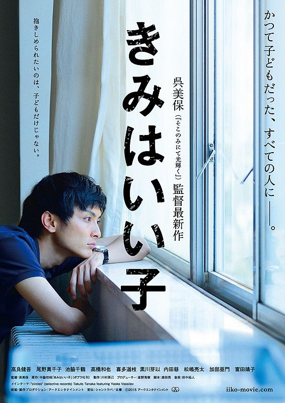 【映画】きみはいい子(2015)6/30視聴