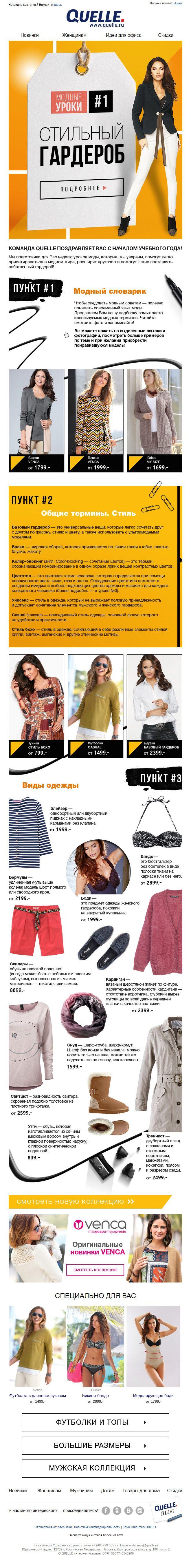 мода, уроки моды, стиль, гардероб