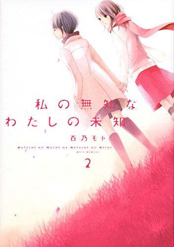 私の無知なわたしの未知(2)<完> (KCx)   百乃 モト https://www.amazon.co.jp/dp/4063808270/ref=cm_sw_r_pi_dp_x_IgBQxb65KV4P2