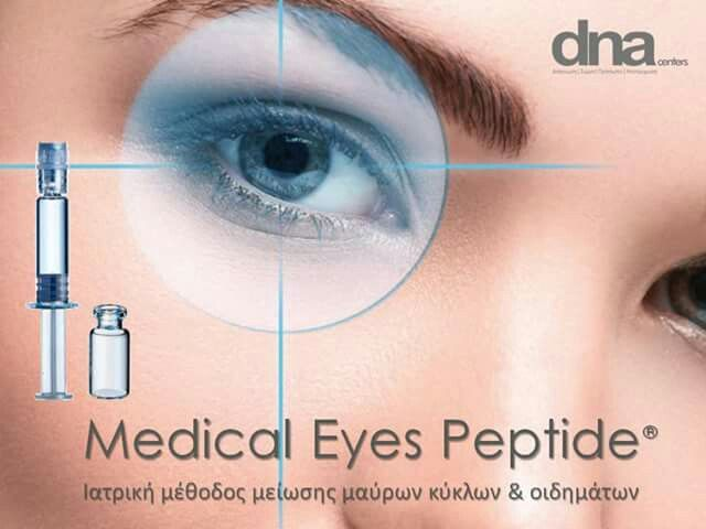 Medical Eyes Peptide για μαύρους κύκλους, σακούλες & ρυτίδες ΔΙΑΓΩΝΙΣΜΟΣ Για (5) τυχερές μία ολοκληρωμένη ιατρική αγωγή 6 εφαρμογών http://dnacenters.gr/landing9/ Ισχυρό 4τραπεπτίδιο βιοτεχνολογικών δραστικών συστατικών ανώδυνης ενέσιμης εφαρμογής. Αποτελέσματα: Άμεση μείωση μαύρων κύκλων Αντιμετώπιση οιδημάτων και αντιαισθητικών σακουλών Αντιμετώπιση κυκλοφορικής στάσης  Πλήρωση λεπτών ρυτίδων Όλοι οι συμμετέχοντες στον διαγωνισμό κερδίζουν μία θεραπεία αποσυμφόρησης των ματιών Algoregard…