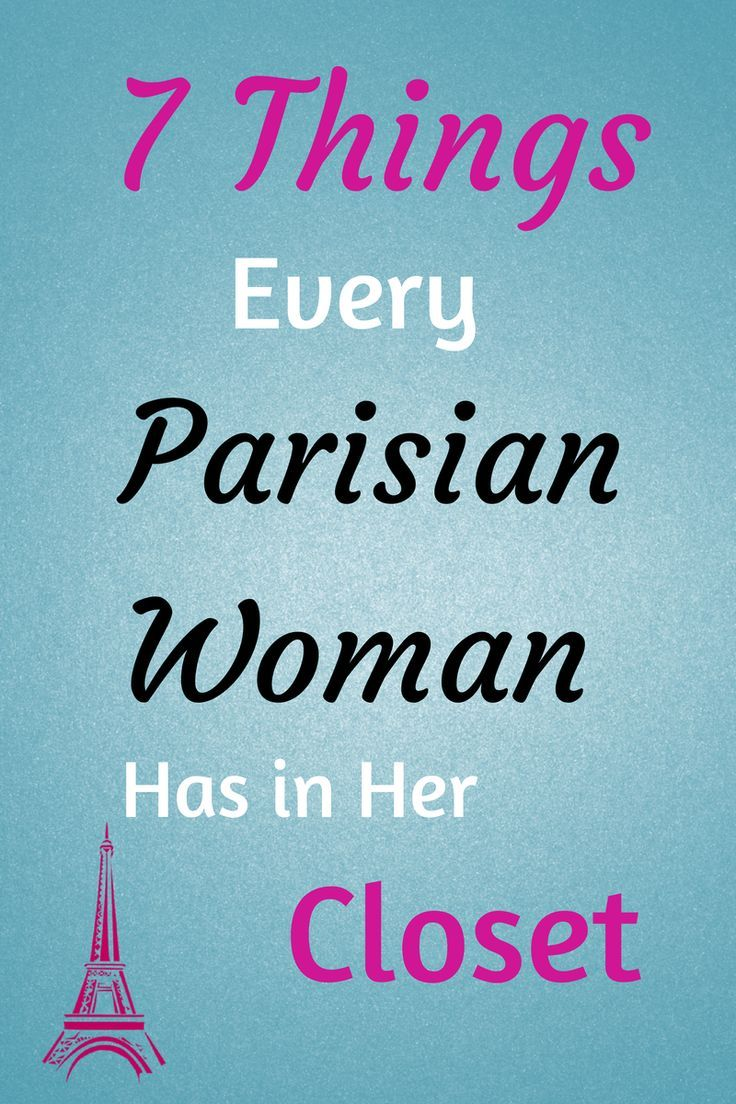 7 things every Parisian woman has in her closet. French fashion advice.