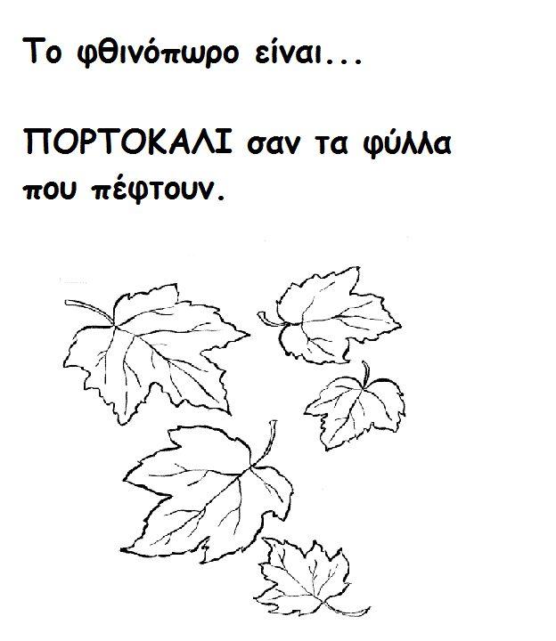 Ορίστε μια μικρή ιστορία για τα χρώματα του φθινοπωρου, η οποία μπορεί να χρησιμοποιηθεί και σαν φύλλα εργασίας και στον κύκλο.            ...