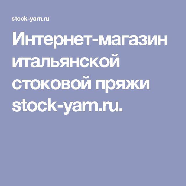 Интернет-магазин итальянской стоковой пряжи stock-yarn.ru.