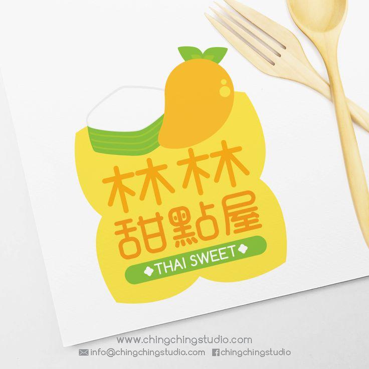 Logo Design for 林林甜點屋 Thai Sweet | by chingchingstudio