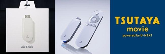 世界最小のスティック型WiFiルーター機能付きAndroidTV(TM)端末『Air Stick』の販売開始。同時に新動画サービス『TSUTAYA movie powered by U-NEXT』の提供開始 - PRTIMES×THE BRIDGE(リリース)