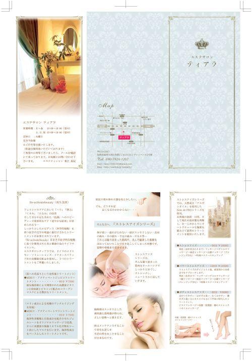 【3つ折パンフレットオーダー】エステサロンティアラ様 - ストロベリーデザイン屋さんブログ