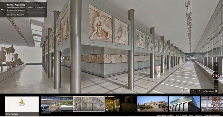 Γνωρίστε την Ελλάδα μέσα από το Google Street View | My Fashion Land
