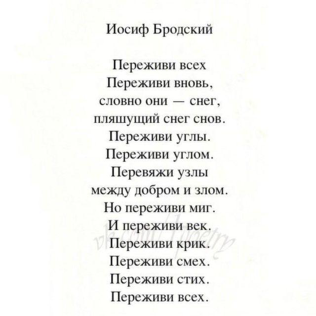 #литература #стихотворение #поэзия #стихи #бродский