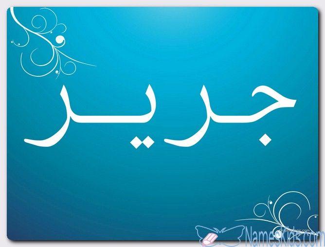 معنى اسم جرير وصفات حامل الاسم الزمام Jareer Jarir اسم جرير اسماء اسلامية Arabic Calligraphy Calligraphy