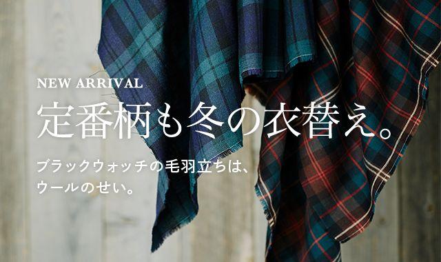 布屋のシゴト|播州織りで有名な兵庫県西脇市で織られた生地をお届けします。