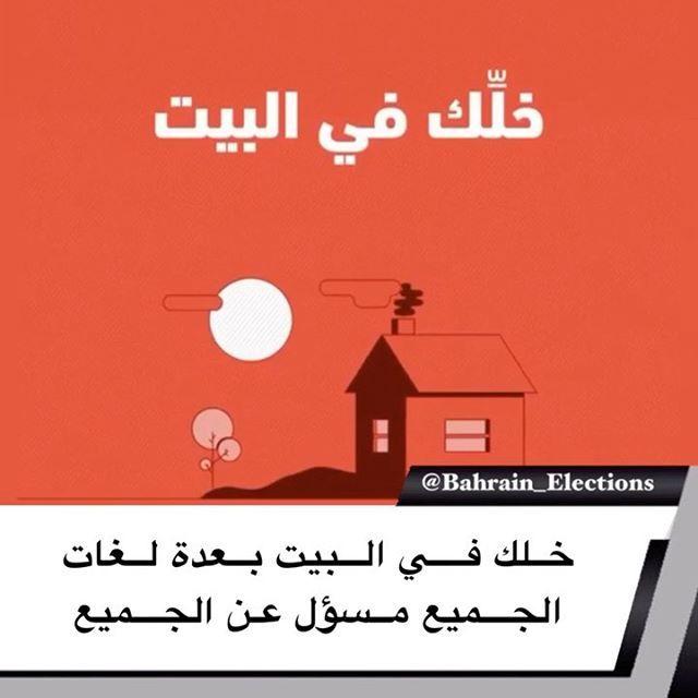 خلك في البيت بعدة لغات الجميع مسؤل عن الجميع كورونا البحرين كورونا في البحرين كورونا كورونا فايروس فايروس كورونا فير In 2020 Movie Posters Movies Poster