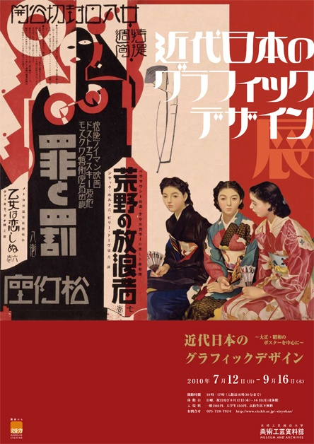 """Graphic design of modern Japan-Taisho and Showa period"" exhibition 