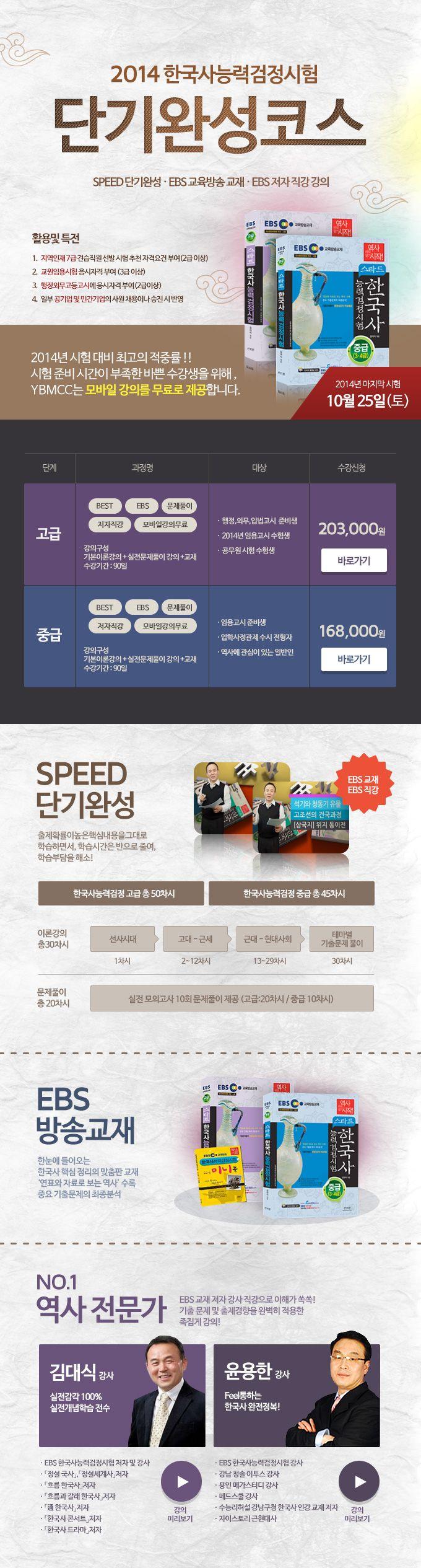 [YBMCC] 한국사 단기완성코스 (조)