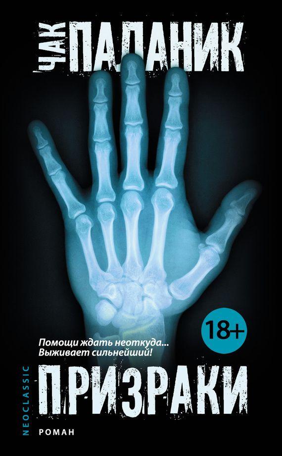 Московская сага Книга 2 Война и тюрьма  Василий Аксенов