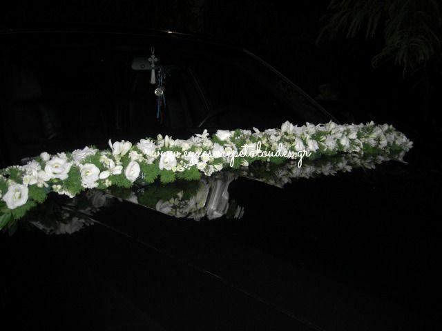 Στολισμός νυφικού αυτοκινήτου με γιρλάντα λουλουδιών!!!