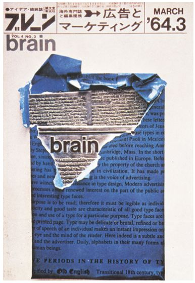 Masuda Tadashi (1922), (designer) and Doki Mitsuo (photographer), cover for Brain magazine, 1964.  His growing involvement in the use of photographic illustration to solve graphic design problems, combined with his interest in collaborative and team design, culminated in the establishment of the Masuda Tadashi Design Institute in 1958. Through his collaborative team approach, unexpected solutions and new ways of seeing things emerged.