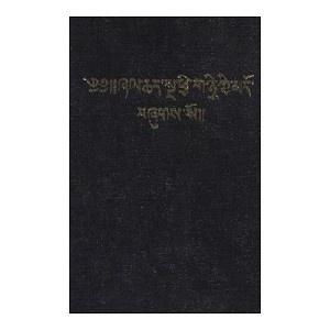 Tibetan (Ov) Bible
