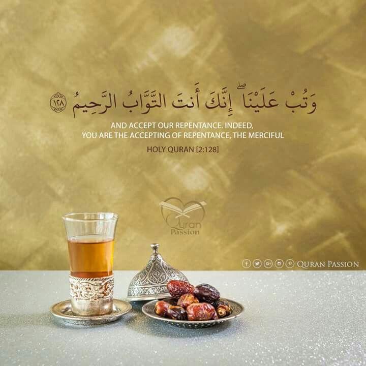 اللهم ت ب علينا لنتوب اللهم توبه لا نشقا بعدها ابدا رمضان Beautiful Prayers Quran Verses Quran Quotes