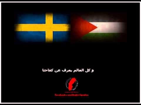 Sverige till Palestina ner sionismen - Sweden To Palestine - السويد الى ...