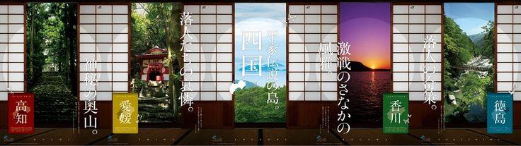 四国観光誘致ポスター「平家伝説の島。四国」(5枚組)