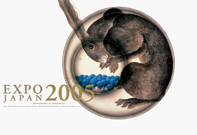 EXPO 2005 AICHI ポスター/パンフレット | WORKS | HARA DESIGN INSTITUTE