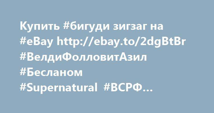 https://twitter.com/i/web/status/786864972437524480  Купить #бигуди зигзаг на  #eBay http://ebay.to/2dgBtBr #ВелдиФолловитАзил #Бесланом  #Supernatural #ВСРФ #дороги…
