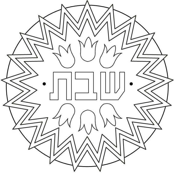 Shabbat Shalom Coloring Pages Shabbat Crafts Shabbat Ideas Coloring Pages