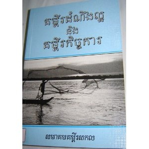 Gospels and Acts in Cambodia - Khmer / Khmer (?????????), or Cambodian, is the language of the Khmer   $32.99