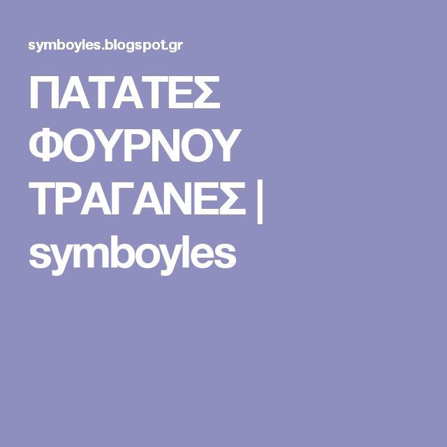 ΠΑΤΑΤΕΣ ΦΟΥΡΝΟΥ ΤΡΑΓΑΝΕΣ | symboyles