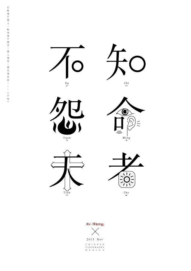 Chinese Typography Design destiny