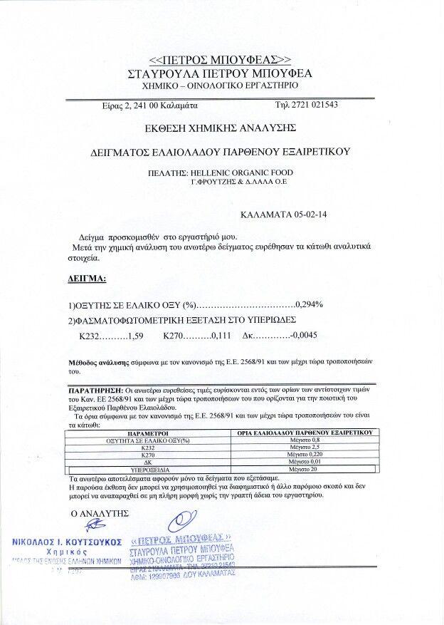Χημική αναλυση ελαιολαδου περισσότερα στο http://www.oliveoilkalamata.com