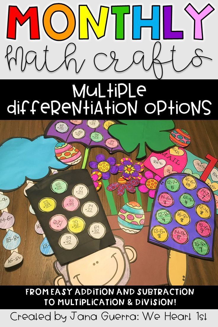 Monthly math crafts for the year! These math crafts are differentiated and include 2-3 craft choices and at least 14 differentiation options including addition, subtraction, 2 and 3 digit addition and subtraction, multiplication, and division!