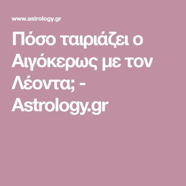 Πόσο ταιριάζει ο Αιγόκερως με τον Λέοντα; - Astrology.gr