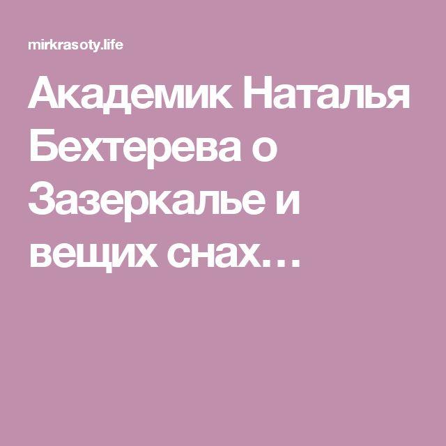 Академик Наталья Бехтерева о Зазеркалье и вещих снах…