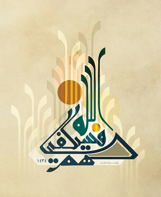 """Arabic calligraphy: """"God is enough for them""""."""