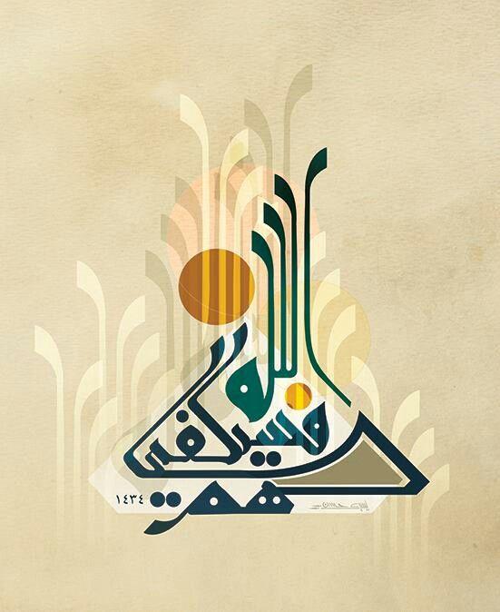 فسيكفيكهم الله وهو السميع العليم ... so but they are in defiance/disobedience , so God will suffice ( protect) you against them ,