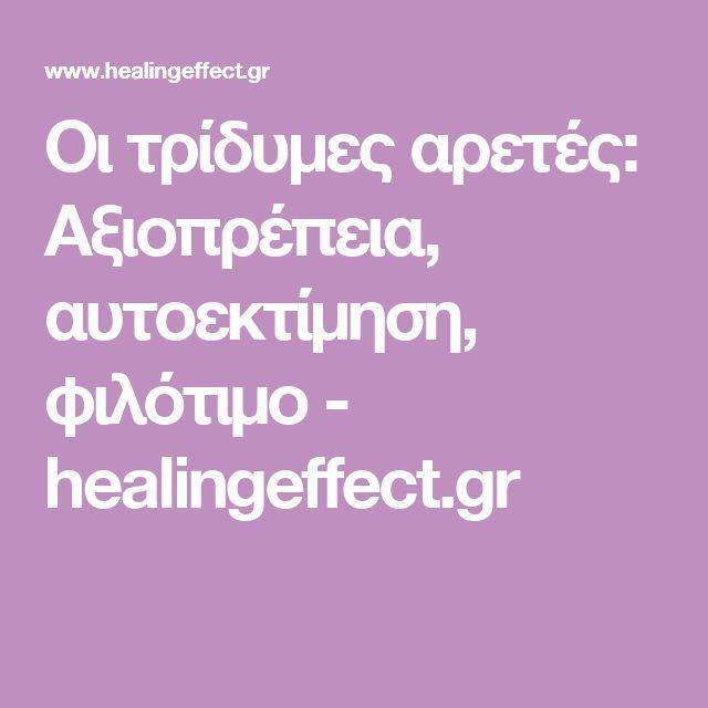 Οι τρίδυμες αρετές: Αξιοπρέπεια, αυτοεκτίμηση, φιλότιμο - healingeffect.gr