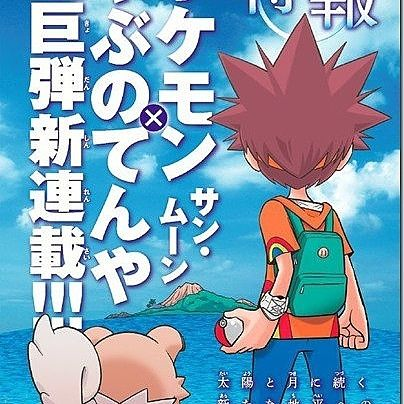 Pok?mon Manga Series Based On Sun and Moon Games To Start In October#NinPlay? #mobilegaminghttp://segmentnext.com/2016/08/08/pokemon-manga-series-start-october/