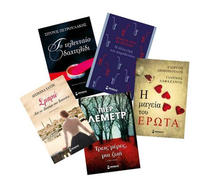 Γιορτή της μητέρας και 5 υπέροχα μυθιστορήματα θα γίνουν δικά σου!